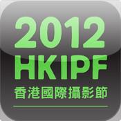 Hong Kong International Photo Festival 2012 Entertainment Apps