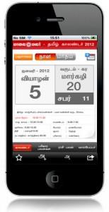 dci-iphone-calendar-img